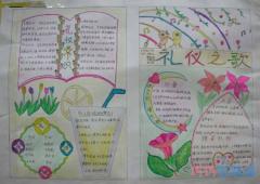 小学生礼仪常识,礼仪之歌手抄报简笔画简单又漂亮