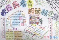 关于校园满书香阅读越幸福的手抄报怎么画简单又好看