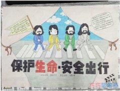 小学生保护生命安全出行的手抄报怎么画简单又漂亮