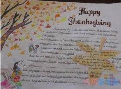 感恩节我爱英语快乐英文手抄报怎么画简单又好看
