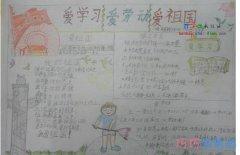关于三爱爱祖国爱劳动爱学习手抄报怎么画简单又漂亮