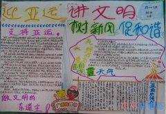 关于迎亚运会,讲文明树新风促和谐手抄报简单漂亮