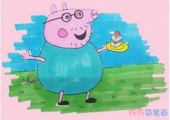 小猪佩琪猪爸爸简笔画画法步骤教程涂颜色