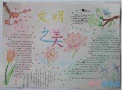 小学生文明之美,文明礼仪手抄报怎么画简单又漂亮