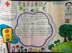 关于学生安全常识交通安全伴我行的手抄报怎么画好看