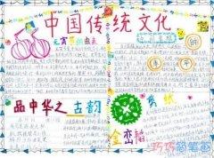 关于中国传统文化品味中华之古韵手抄报简单漂亮