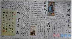关于中华传统文化龙的传人手抄报怎么画简单又好看