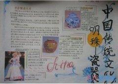 中国传统文化瓷器,琴棋书画的手抄报怎么画简单又漂亮