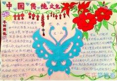 关于中国传统文化节日文化的手抄报怎么画简单又漂亮