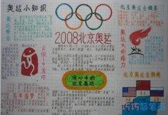 体育快报08年奥运会体育手抄报怎么画简单又漂亮
