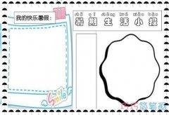 小学生快乐暑假生活的手抄报模板图片简单漂亮
