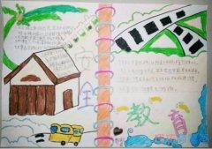小学生安全教育安全手抄报模板图片简单又漂亮