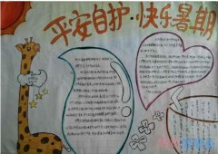 我快乐的暑假,平安自护暑假手抄报怎么画简单又漂亮