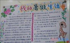 小学生丰富的暑假生活,快乐暑假手抄报简单又漂亮