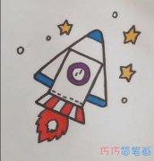 简单小火箭的画法简笔画视频教程带颜色