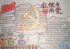 小学生关于红领巾心向党的获奖手抄报的画法简单漂亮