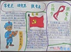 关于红领巾跟党走学党史的手抄报的画法简单漂亮