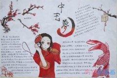 关于中国梦我的梦主题手抄报怎么画简单漂亮