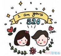 七夕情人节520简笔画怎么画涂颜色简单漂亮