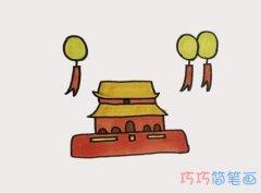 小班北京天安门的画法步骤教涂色简单