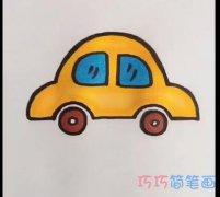 简单甲壳虫车的画法简笔画视频教程