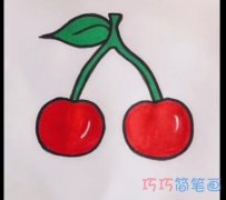 简单红彤彤樱桃的画法简笔画视频教程