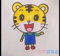 简单卡通小老虎的画法简笔画视频教程