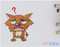 怎么画黄太狼简笔画画法步骤教程涂色