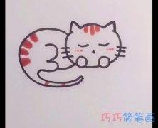简单可爱小猫咪的画法简笔画视频教程