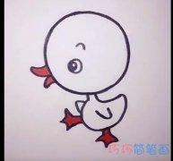 简单超级可爱小鸭子的画法简笔画视频教程