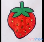 简单红红的大草莓的画法简笔画视频教程