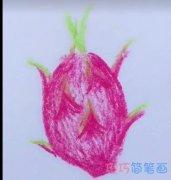 简单火龙果水果的画法简笔画视频教程