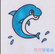 简单可爱的海豚的画法简笔画视频教程