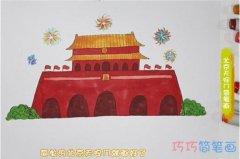 小学生天安门城楼怎么画涂色简笔画步骤教程
