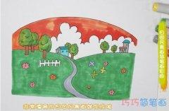儿童画田园风景怎么画涂色简单步骤教程