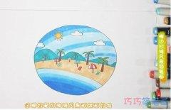 海边沙滩风景怎么画涂色简单漂亮
