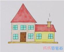 儿童画小房子怎么画涂色简单步骤教程