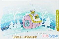 冬天雪屋风景怎么画涂色简单步骤教程