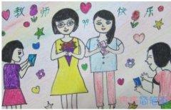 儿童画教师节快乐怎么画涂色简单漂亮