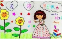 怎么画教师节主题儿童画图片大全简单