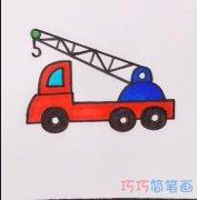 简单卡通吊车的画法简笔画视频教程