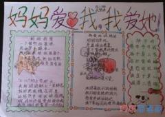 四年级妈妈爱我爱她母亲节手抄报图片简单漂亮