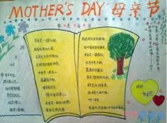 小学生关于鲜花母亲节手抄报怎么画优秀获奖