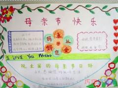 庆祝母亲节快乐手抄报模板设计图简单漂亮