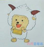 简单卡通可爱懒羊羊的画法简笔画视频教程