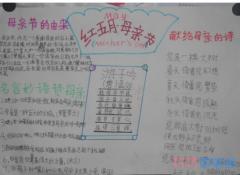 小学生关于妈妈我爱你母亲节手抄报怎么画简单漂亮