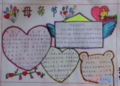 关于母亲节的由来妈妈我爱你手抄报版面设计图