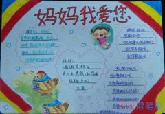 小学生关于妈妈我爱你的手抄报的画法简单漂亮