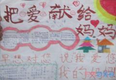 小学生关于把爱献给妈妈的手抄报模板小学生