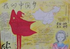 关于我的中国梦的获奖手抄报模板图片简单漂亮